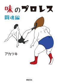 味のプロレス闘魂編 [ アカツキ ]