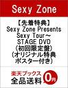 【先着特典】Sexy Zone Presents Sexy Tour 〜 STAGE DVD(初回限定盤)(オリジナル特典ポスター付き) [ Sexy Zone...