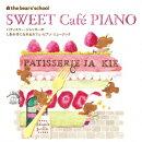 くまのがっこう パティスリー・ジャッキーのしあわせになれるカフェ・ピアノ・ミュージック