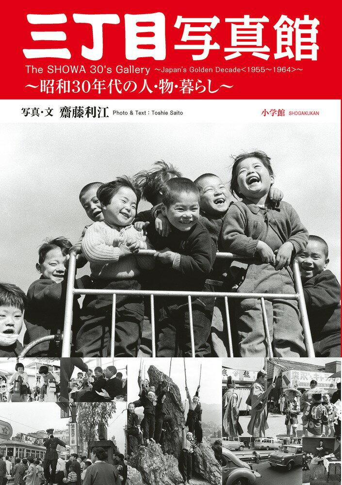 三丁目写真館〜昭和30年代の人・物・暮らし〜 [ 齊藤 利江 ]
