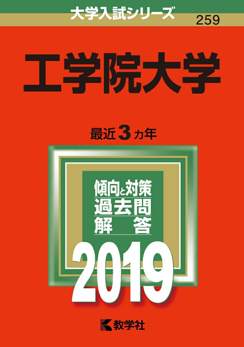 工学院大学(2019) (大学入試シリーズ)