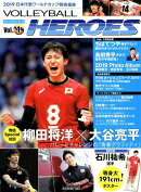 VOLLEYBALL HEROES(Vol.1)