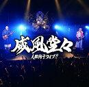 威風堂々〜人間椅子ライブ!! (初回限定盤 CD+DVD)