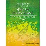 やさしく楽しく吹けるオカリナ・アンサンブルの本