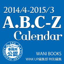 A.B.C-Zカレンダー(2014.4-2015.3)