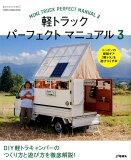 軽トラックパーフェクトマニュアル(3) (ものづくりブックス CHIKYU-MARU MOOK)
