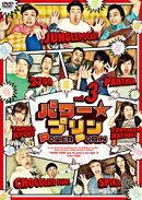 パワー☆プリン VOL.3