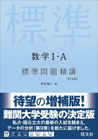 数学1・A標準問題精講 [ 麻生雅久 ]