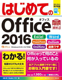 はじめてのOffice 2016 (Basic master series) [ 村松茂 ]