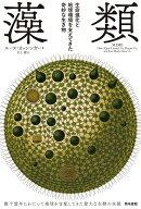 藻類 生命進化と地球環境を支えてきた奇妙な生き物