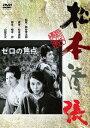 あの頃映画 松竹DVDコレクション 60's Collection::ゼロの焦点 [ 久我美子 ]
