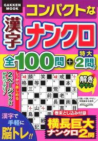コンパクトな漢字ナンクロ全100問+特大2問! (学研ムック) [ 学研プラス ]