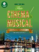 フルート シネマ&ミュージカル名曲集〜ボヘミアン・ラプソディ〜 【ピアノ伴奏CD&伴奏譜付】