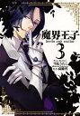 魔界王子devils and realist(3) (IDコミックス ZERO-SUMコミックス) [ 雪広うたこ ]