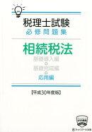 税理士試験必修問題集相続税法応用編(平成30年度版)
