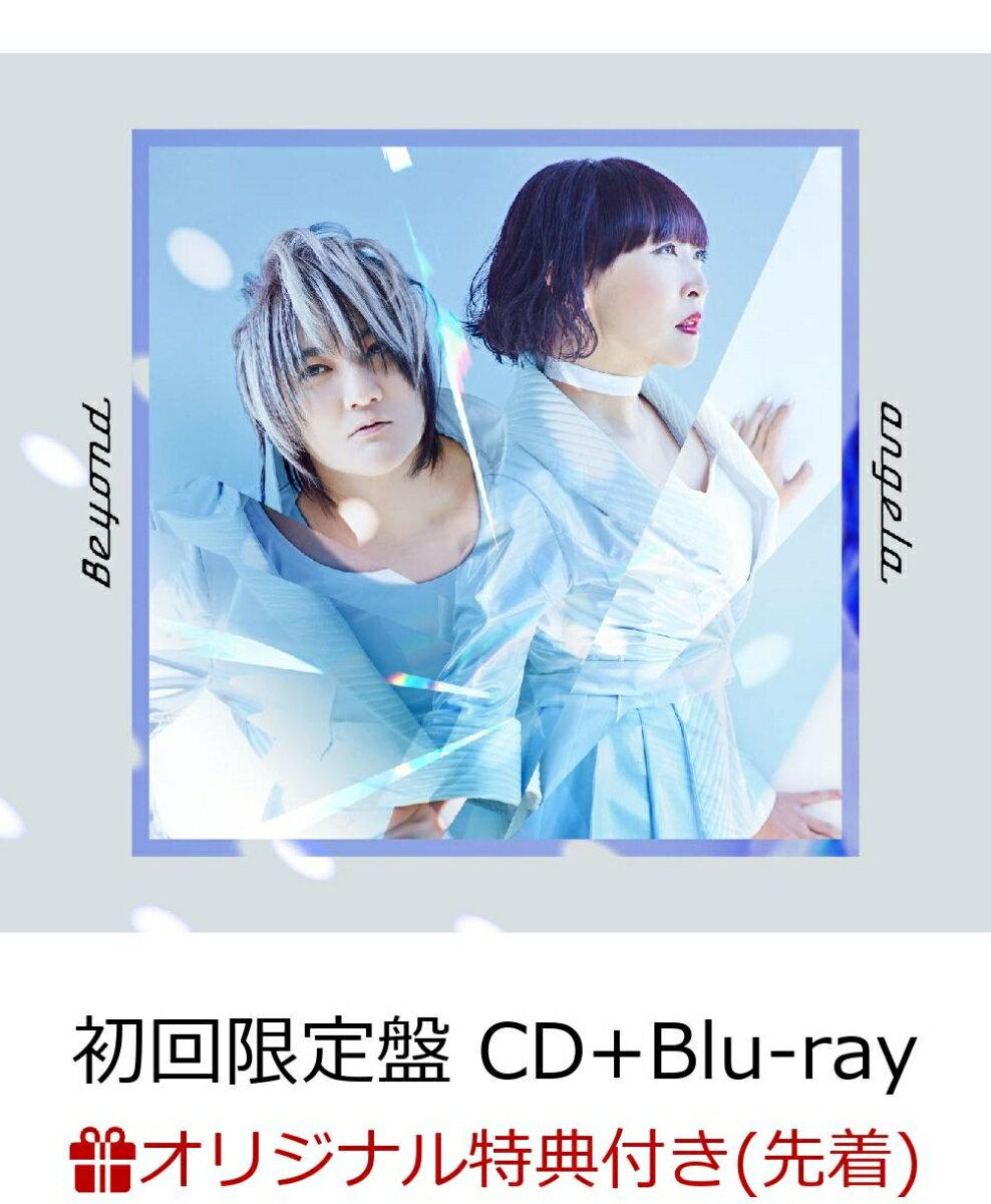 【楽天ブックス限定先着特典】Beyond (初回限定盤 CD+Blu-ray) (ポストカード付き) [ angela ]