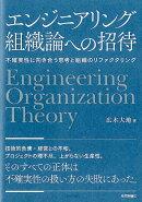 エンジニアリング組織論への招待
