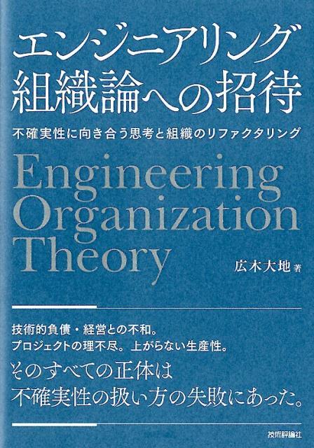 エンジニアリング組織論への招待 不確実性に向き合う思考と組織のリファクタリング [ 広木大地 ]