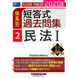 司法試験・予備試験体系別短答式過去問集(2 2020年版) 民法 1
