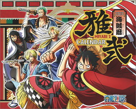 卓上 ワンピース雅弐 海賊暦(2020年1月始まりカレンダー)