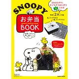 お昼ごはんが待ち遠しいSNOOPYお弁当BOOK (レタスクラブMOOK)