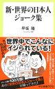 新・世界の日本人ジョーク集 (中公新書ラクレ) [ 早坂 隆 ]