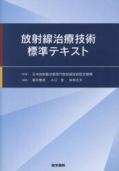 放射線治療技術標準テキスト