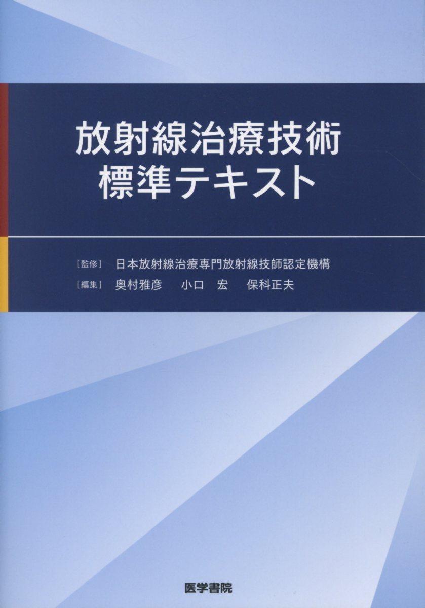 放射線治療技術標準テキスト [ 日本放射線治療専門放射線技師認定機構 ]