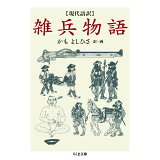 現代語訳雑兵物語 (ちくま文庫)