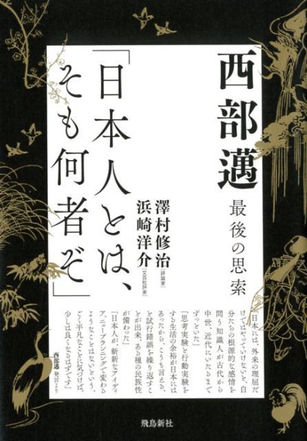 西部邁 最後の思索「日本人とは、そも何者ぞ」 [ 西部邁 ]