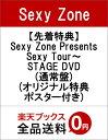 【先着特典】Sexy Zone Presents Sexy Tour 〜 STAGE DVD(通常盤)(オリジナル特典ポスター付き) [ Sexy Zone ]