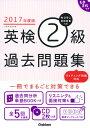 2017年度版 カコタンBOOKつき 英検2級過去問題集 CD2枚つき (英検過去問題集) [ 学研プラス ]
