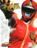 スーパー戦隊 Official Mook 20世紀 1983 科学戦隊ダイナマン