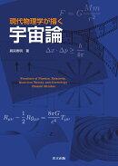 現代物理学が描く宇宙論