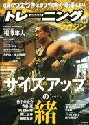 トレーニングマガジン(Vol.65)