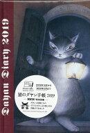 猫のダヤン手帳DAYAN version(2019)