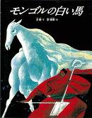 【バーゲン本】モンゴルの白い馬 新装版