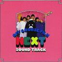 NEXT SOUND TRACK [ オフコース ]