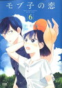 モブ子の恋 6 (ゼノンコミックス) [ 田村茜 ]