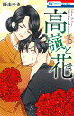 高嶺と花 15 (花とゆめコミックス) [ 師走ゆき ]