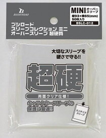BSLC-012 ブシロードスリーブコレクション ミニ オーバースリーブ 超硬質
