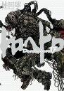 ドロヘドロ(17) (IKKI COMIX) [ 林田 球 ]