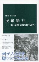 民衆暴力ー一揆・暴動・虐殺の日本近代