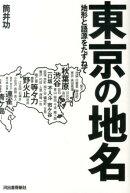 東京の地名