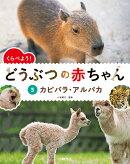 5カピバラ・アルパカ(くらべよう! どうぶつの赤ちゃん)