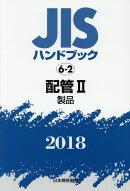 JISハンドブック2018(6-2)