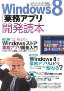 Windows8「業務アプリ」開発読本