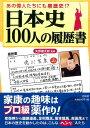 日本史100人の履歴書 [ 矢部健太郎 ]