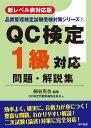 【新レベル表対応版】QC検定1級対応問題・解説集 (品質管理検定試験受検対策シリーズ) [ 細谷 克也 ]