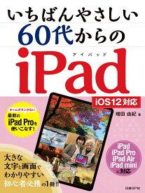 いちばんやさしい 60代からのiPad iOS12対応 [ 増田 由紀 ]